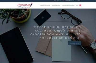 Заказать сайт на wordpress